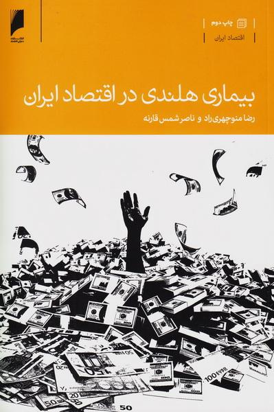 بیماری هلندی در اقتصاد ایران