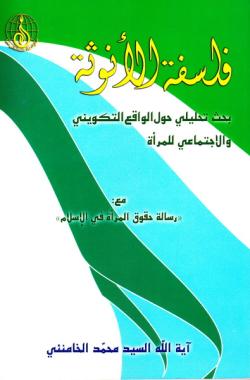 فلسفة الانوثه: مقدمه لحقوق المرأه فی الاسلام