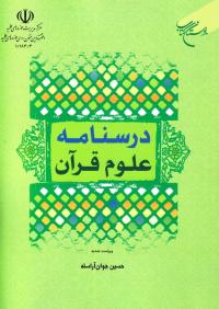 درسنامه علوم قرآن
