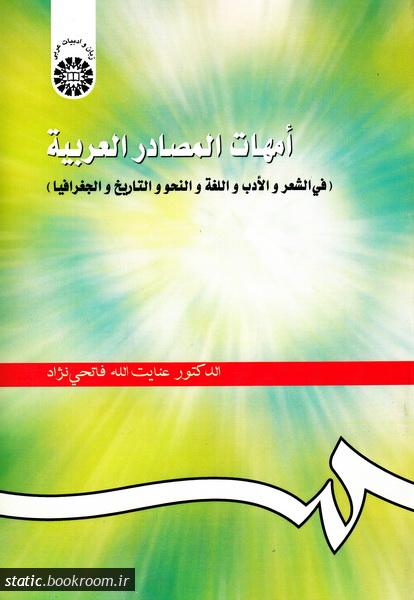 امهات المصادر العربیه (فی الشعر و الادب و اللغه و التاریخ و الجغرافیا )