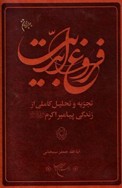 فروغ ابدیت: تجزیه و تحلیل کاملی از زندگی پیامبر اکرم (ص)