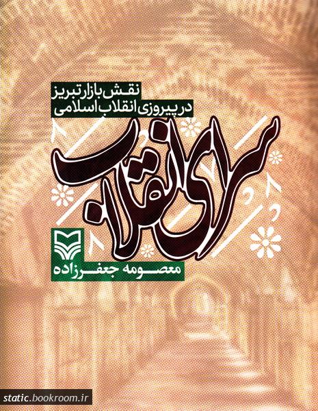 سرای انقلاب: نقش بازار تبریز در پیروزی انقلاب اسلامی
