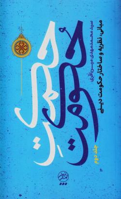 حکمت حکومت - جلد دوم: مبانی، نظریه و ساختار حکومت دینی