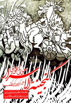 سلوک خونین: گنجینه الاسرار عمان سامانی همراه با مقدمه و شرح