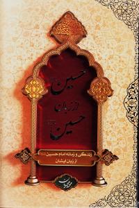 حسین (ع) از زبان حسین (ع): زندگی و زمانه امام حسین (ع) از زبان ایشان