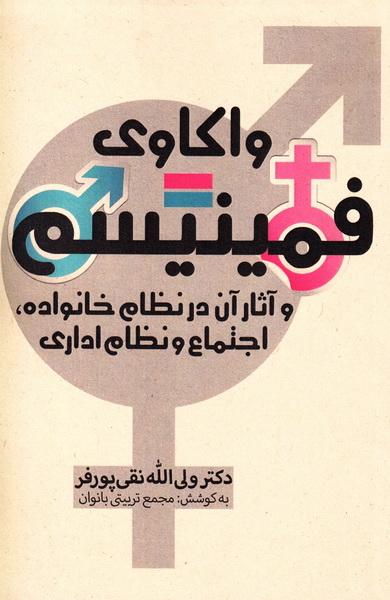 واکاوی فمینیسم و آثار آن در نظام خانواده، اجتماع و نظام اداری