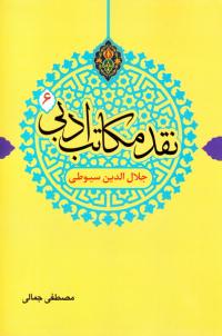 نقد مکاتب ادبی 6: جلال الدین سیوطی