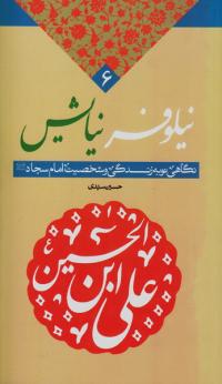 نیلوفر نیایش: نگاهی نو به زندگی و شخصیت امام سجاد علیه السلام