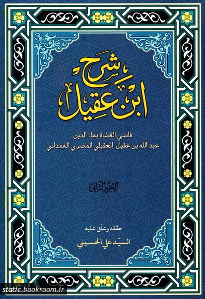 شرح ابن عقیل - جلد دوم