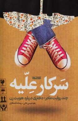 سرکار علیه: چند روایت مادر - دختری درباره هویت زن
