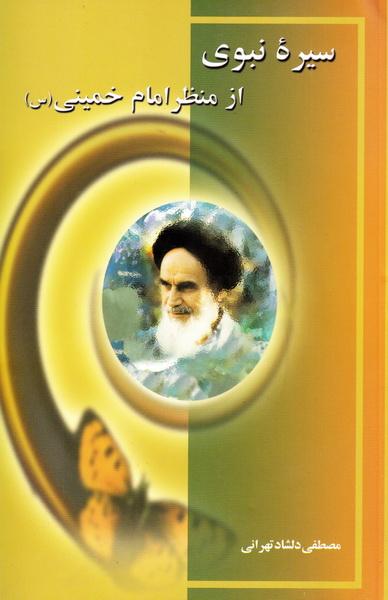سیره نبوی از منظر امام خمینی (س)
