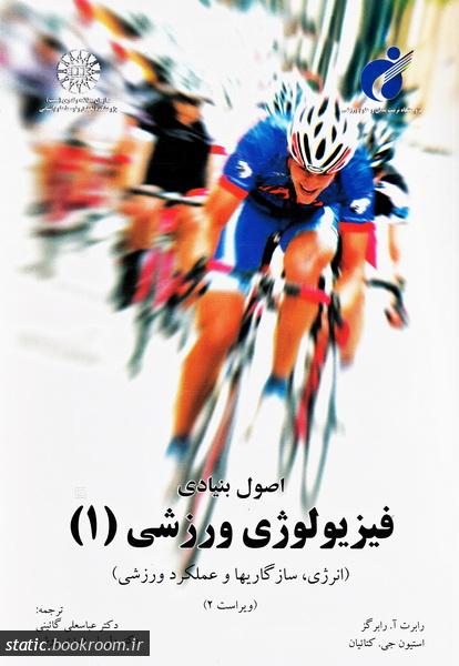 اصول بنیادی فیزیولوژی ورزشی 1: (انرژی، سازگاریها و عملکرد ورزشی)