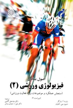 اصول بنیادی فیزیولوژی ورزشی 2: آزمونها و موضوعات ویژه ورزشی