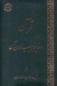 قرآن و حقایقی پیرامون آن بضمیمه نگاهی به تفسیر ملاصدرا