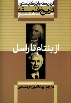 تاریخ فلسفه - جلد هشتم: از بنتام تا راسل