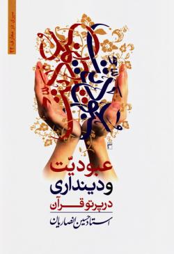 عبودیت و دینداری در پرتو قرآن