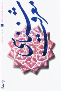 سلسله دروس مبانی اندیشه اسلامی 1: معرفت شناسی