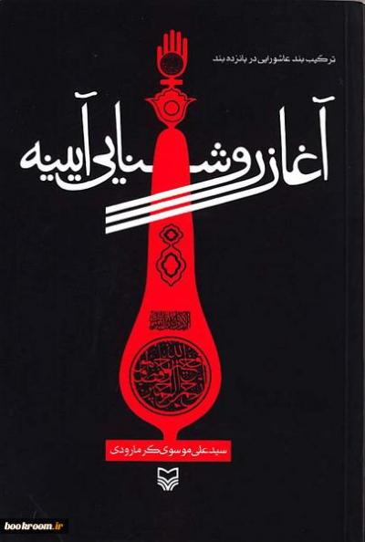 ترکیب بند عاشورایی «آغاز روشنایی آینه» سروده علی موسوی گرمارودی
