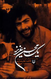 یک محسن عزیز: روایتی مستند از زندگی شهید محسن وزوایی