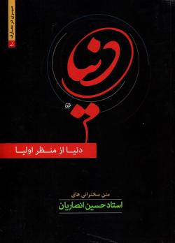 دنیا از منظر اولیا: متن سخنرانی های استاد حسین انصاریان