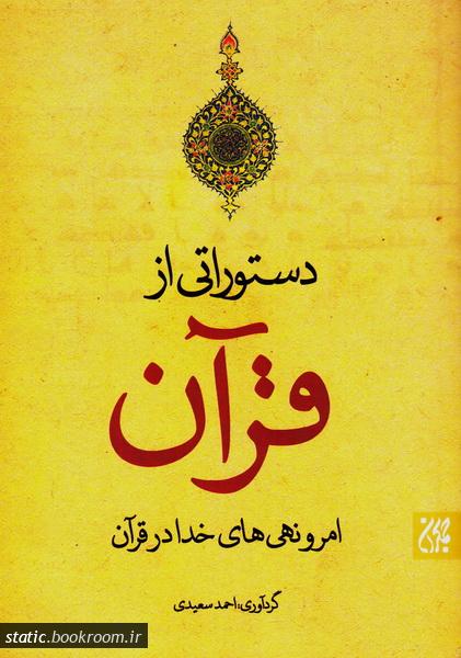 دستوراتی از قرآن: امر و نهی های خدا در قرآن