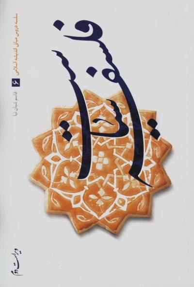 سلسله دروس مبانی اندیشه اسلامی 6: فلسفه سیاست