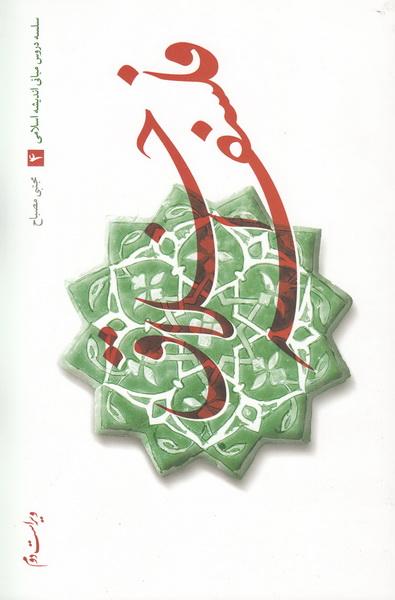 سلسله دروس مبانی اندیشه اسلامی 4: فلسفه اخلاق