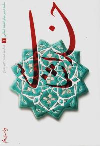 سلسله دروس مبانی اندیشه اسلامی 2: خداشناسی