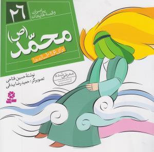 پیامبران و قصه هایشان - جلد بیست و ششم: محمد (ع)