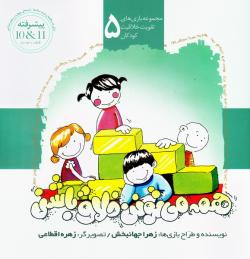 مجموعه بازی های تقویت خلاقیت کودکان: همه می تونن خلاق باشن - 5