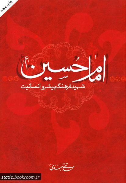 امام حسین (ع) شهید فرهنگ پیشرو انسانیت