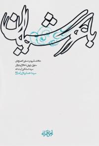 با عرشیان؛ حالات، شیوه و دستورالعمل های سلوکی، تربیتی، اخلاقی و عرفانی سید السالکین آیت الله سید احمد کربلایی تهرانی رحمه الله (انسان العین و عین الانسان)