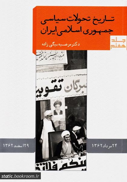 تاریخ تحولات سیاسی جمهوری اسلامی ایران - جلد هفتم: 24 مرداد تا 29 اسفند 1362
