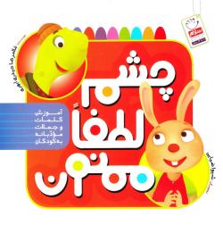 چشم، لطفا، ممنون: آموزش کلمات و جملات مودبانه به کودکان