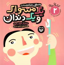 مجموعه آن، مان، نباران - جلد دوم: یک مسواک و یک دندان