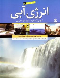 منابع انرژی 3: انرژی آبی