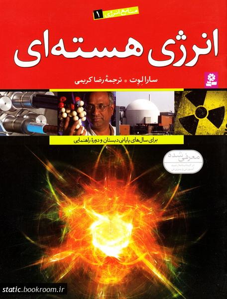 منابع انرژی 1: انرژی هسته ای