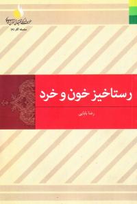 رستاخیز خون و خرد: زندگی نامه و راهنامه امام حسین (ع)