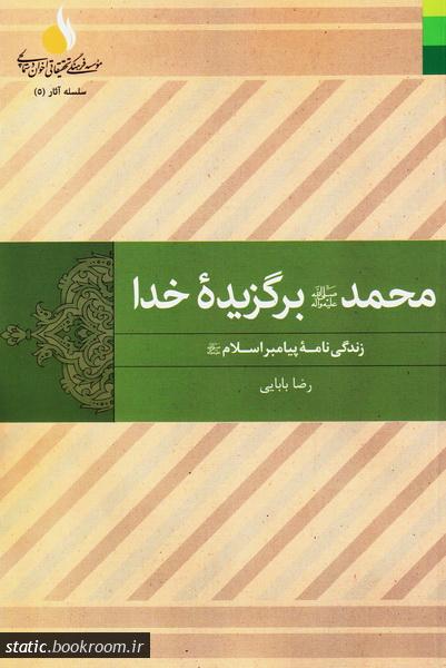 محمد (ص) برگزیده خدا: زندگی نامه پیامبر اسلام