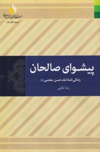 پیشوای صالحان: زندگی نامه امام حسن مجتبی (ع)