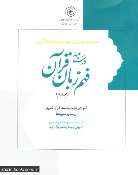 درسنامه فهم زبان قرآن - جلد دوم