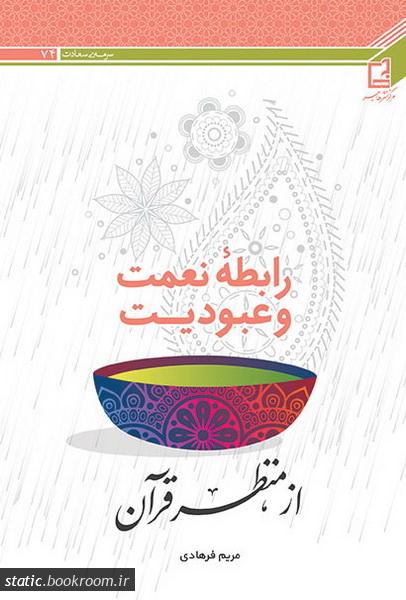 رابطه نعمت و عبودیت از منظر قرآن