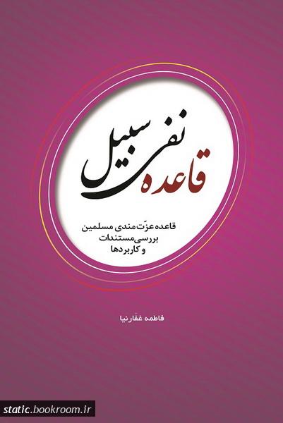 قاعده نفی سبیل: قاعده عزت مندی مسلمین، بررسی مستندات و کاربرد ها