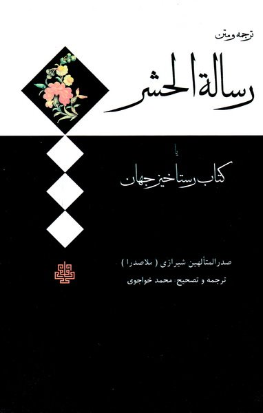 ترجمه و متن رساله الحشر، یا، کتاب رستاخیز جهان