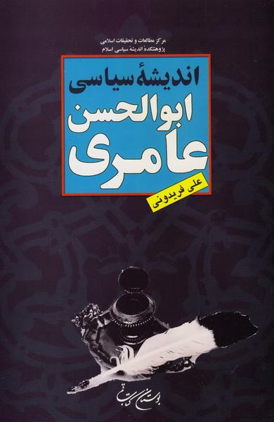 اندیشه سیاسی ابوالحسن عامری