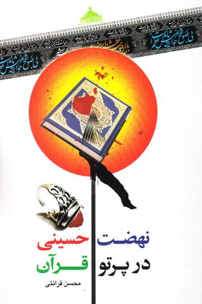 نهضت حسینی در پرتو قرآن: روضه های قرآنی