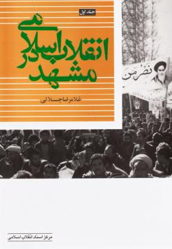انقلاب اسلامی در مشهد - جلد اول: (از انقلاب مشروطه تا نهضت خرداد 1342)