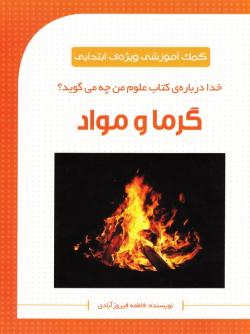 خدا درباره کتاب علوم من چه می گوید؟ 4: گرما و مواد