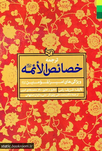 ترجمه خصائص الائمه علیهم السلام