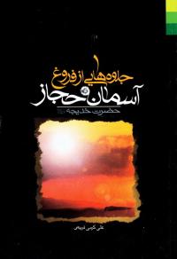 جلوه هایی از فروغ آسمان حجاز